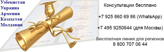 АПОСТИЛЬ ДИПЛОМ НА ОРИГИНАЛ ДИПЛОМА апостилирование дипломы документы москва